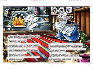 Сказки для детей «Ивасик-Телесик», «Путаница», 3102, отзывы