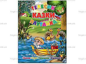 Сказки для детей «Ивасик-Телесик», «Путаница», 3102