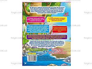 Сказки для детей «Скатерть, баранчик и сума», «Вершки и корешки», 4291, фото