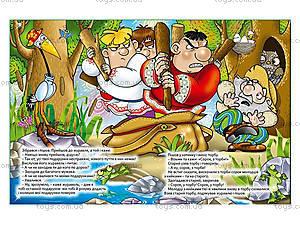 Сказки для детей «Скатерть, баранчик и сума», «Вершки и корешки», 4291, отзывы
