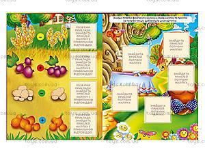 Сказки для детей «Скатерть, баранчик и сума», «Вершки и корешки», 4291, цена