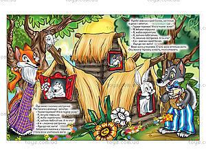 Сказки для малышей «Три поросенка», «Теремок», 3058, цена