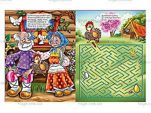 Сказки «Курочка ряба», «Пан Коцький», 3096, фото