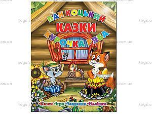 Сказки «Курочка ряба», «Пан Коцький», 3096