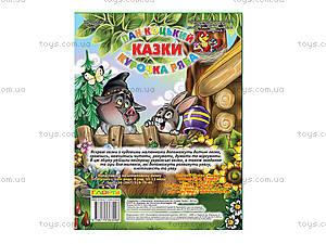 Сказки «Курочка ряба», «Пан Коцький», 3096, цена