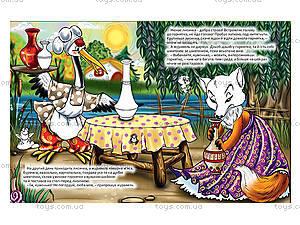 Сказки на ночь «Три медведя», «Лисица и Журавль», 3126, фото