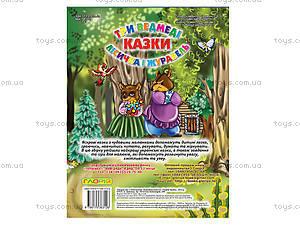 Сказки на ночь «Три медведя», «Лисица и Журавль», 3126, цена