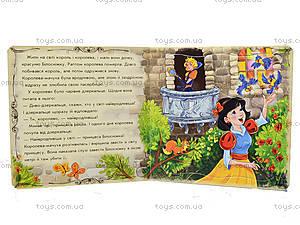 Сказочный мир «Белоснежка», А13567У, детские игрушки
