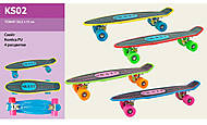 Скейт, 4 расцветки, KS02, фото