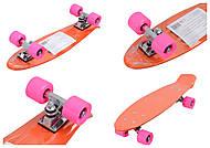 Скейт серии «Extreme plus», МГ178, детские игрушки