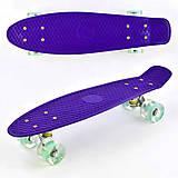 Скейт Пенни борд фиолетовый доска 55см, 0660, купить