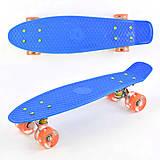 Скейт Пенни борд доска 55см, синий, 0880, игрушки