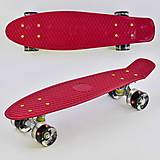 Скейт Пенни борд  доска 55см, колёса PU со светом, вишневый, 0110, детский