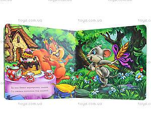 Детская сказка с пазлами «День рождения», А7445Р, купить