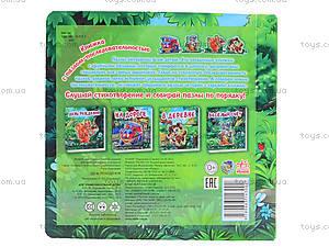Детская сказка с пазлами «День рождения», А7445Р, фото