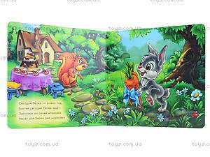 Детская сказка с пазлами «День рождения», А7445Р, отзывы