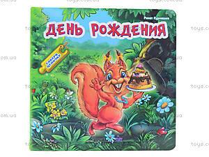 Детская сказка с пазлами «День рождения», А7445Р, цена