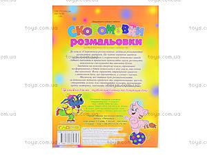 Детский раскраски-скороговорки , 2723, фото