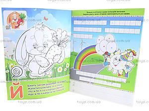 Детский раскраски-скороговорки , 2723, отзывы