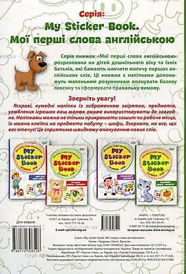 Слова на английском, книга для детей, 03663, купить