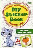 Слова на английском, книга для детей, 03663
