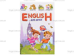Словари для детей «English для детей», Талант, цена