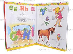 Словарь для детей «English для детей», на украинском, Талант, фото