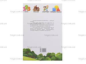Словарь для детей «English для детей», на украинском, Талант, отзывы