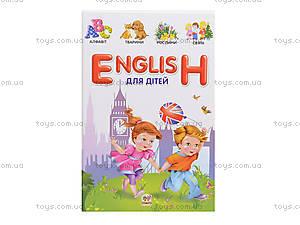 Словарь для детей «English для детей», на украинском, Талант, цена