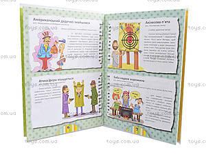 Словари для детей «Фразеологічний словник» на украинском, Талант, фото