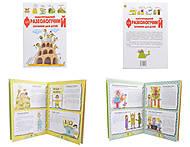Словари для детей «Фразеологічний словник» на украинском, Талант