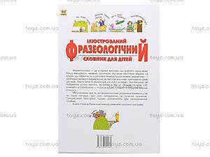 Словари для детей «Фразеологічний словник» на украинском, Талант, отзывы