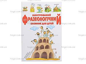 Словари для детей «Фразеологічний словник» на украинском, Талант, цена
