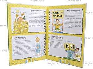 Словари для детей «Фразеологический словарь», Талант, купить
