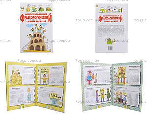 Словари для детей «Фразеологический словарь», Талант