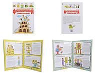Словари для детей «Фразеологический словарь», Талант, фото