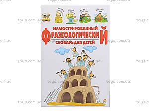 Словари для детей «Фразеологический словарь», Талант, цена