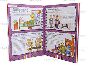 Словари для детей «Пословицы и поговорки», на украинском, Талант, купить