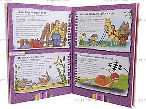 Словари для детей «Пословицы и поговорки», на украинском, Талант, фото