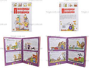 Словари для детей «Пословицы и поговорки», на украинском, Талант
