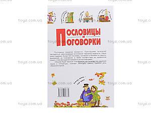 Словари для детей «Пословицы и поговорки», на украинском, Талант, отзывы