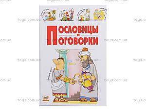Словари для детей «Пословицы и поговорки», на украинском, Талант, цена