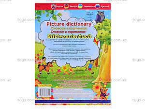 Детский словарь с картинками , 3799, фото