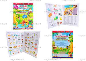 Детский словарь с картинками , 3799