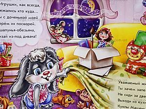 Книга «Послушные зверята: Маленькие помощники», А16694Р, цена