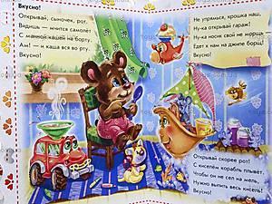 Книжка «Послушные зверята: Обедаем!», А16695Р, цена