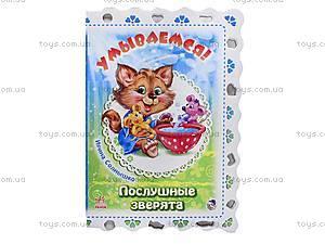 Книжка «Послушные зверята: Умываемся!», А16696Р, купить