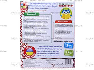 Дидактическая игра «Слышим, видим, нюхаем», VT1306-01, купить