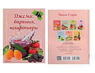 Кулинарная книга о сладостях, Талант, фото