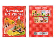 Кулинарная книга для начинающих, Талант